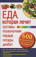 Еда, которая лечит суставы, позвоночник, сердце, сосуды, диабет. Ю. С. Пернатьев