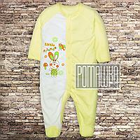 Мягкий трикотажный человечек р 68 3 4 5 мес слип комбинезон для малышей детский ребёнку ИНТЕРЛОК 3039 Жёлтый