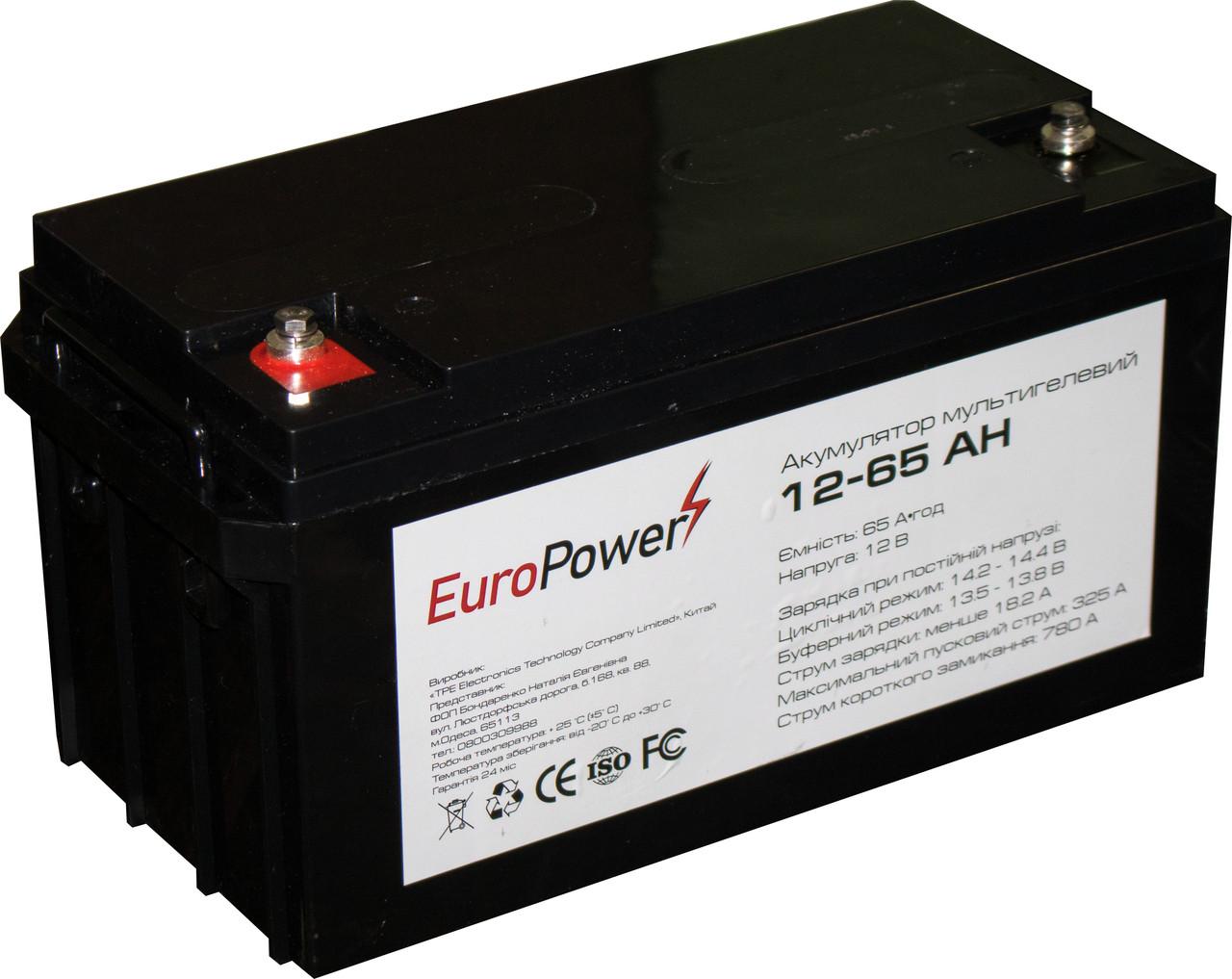 Аккумулятор AGM - 65 Ач, 12В мультигелевый EuroPower 12-65 AH