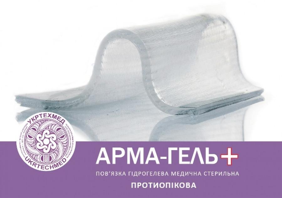 Арма-Гель+ Противоожоговая 4мм, 10х12см - Повязка гидрогелевыя противоожоговая