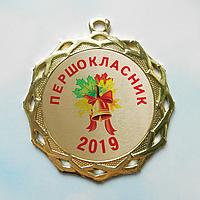 """Медаль для первоклассников 70 мм """"золото"""""""