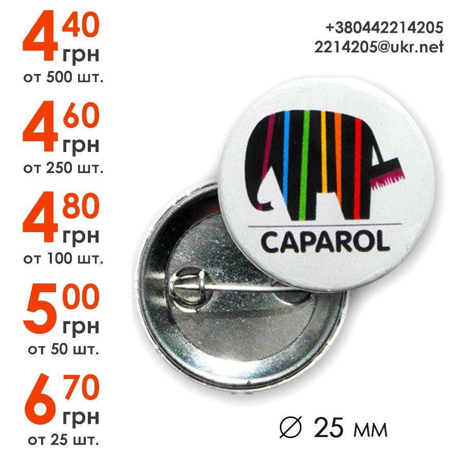 Изготовление круглых значков вальцованных 25 мм в диаметре