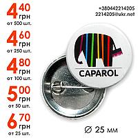 Изготовление круглых значков вальцованных 25 мм в диаметре, фото 1