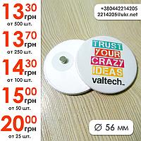 Рекламные значки (промо-значки) 56 мм на магнитной клипсе