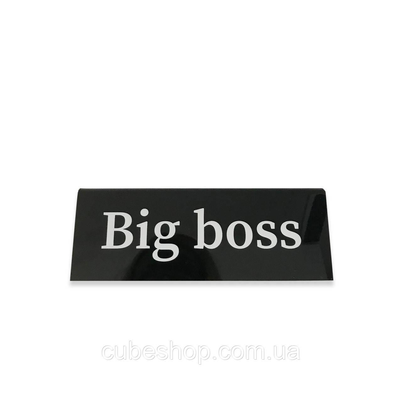 Офисная настольная табличка Big boss