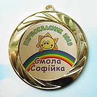 """Именная медаль для первоклассников 70 мм """"золото"""""""