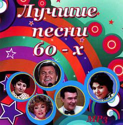 МР3 - Диск Кращі пісні 60-х