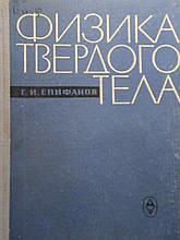 Єпіфанов Р. В. Фізика твердого тіла. М., 1965.