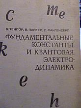 Тейлор Б. Фундаментальні константи і квантова електродинаміка. М., 1972.