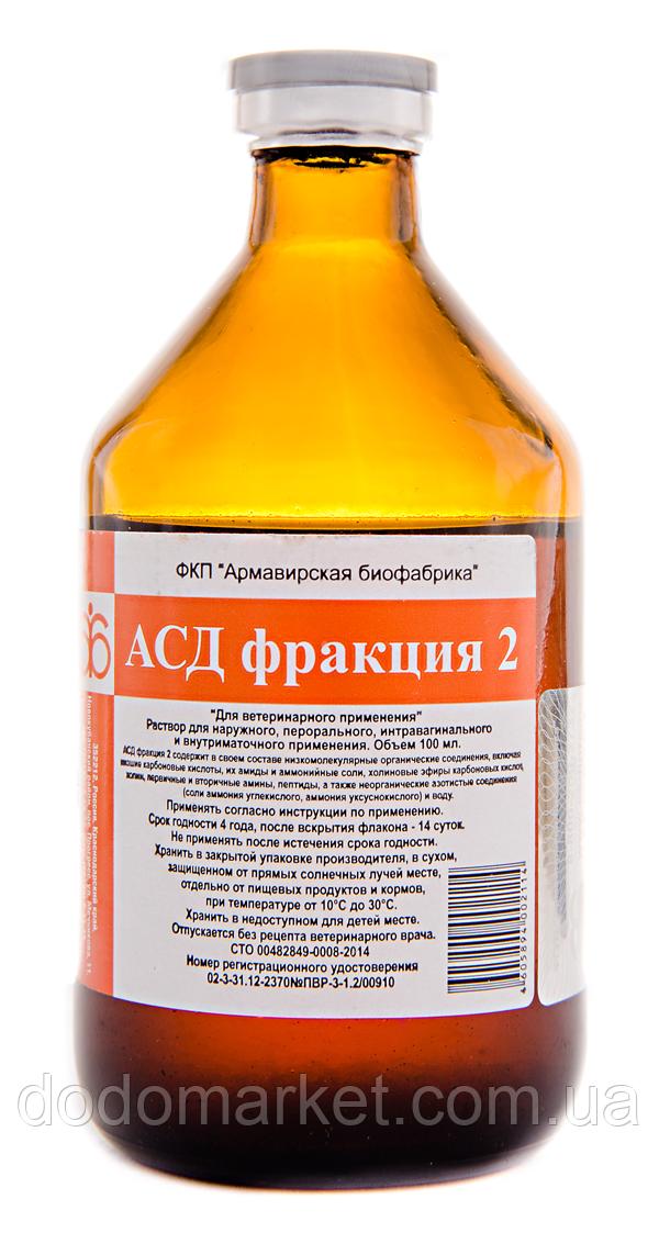 АСД 2Ф в коробке антисептик стимулятор Дорогова 2 фракция Армавирская биофабрика