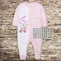 Мягкий трикотажный человечек р 86 8-12 мес слип комбинезон для малышей детский ребёнку ИНТЕРЛОК 3039 Розовый, фото 1