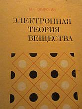 Свірський М. С. Електронна теорія речовини. М., 1980.