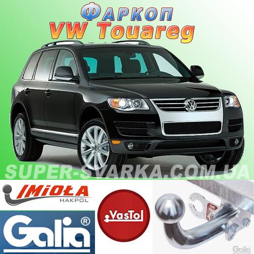 Фаркоп Volkswagen Touareg (прицепное Фольксваген Туарег)