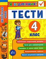 Я відмінник! Українська мова. Тести. 4 клас