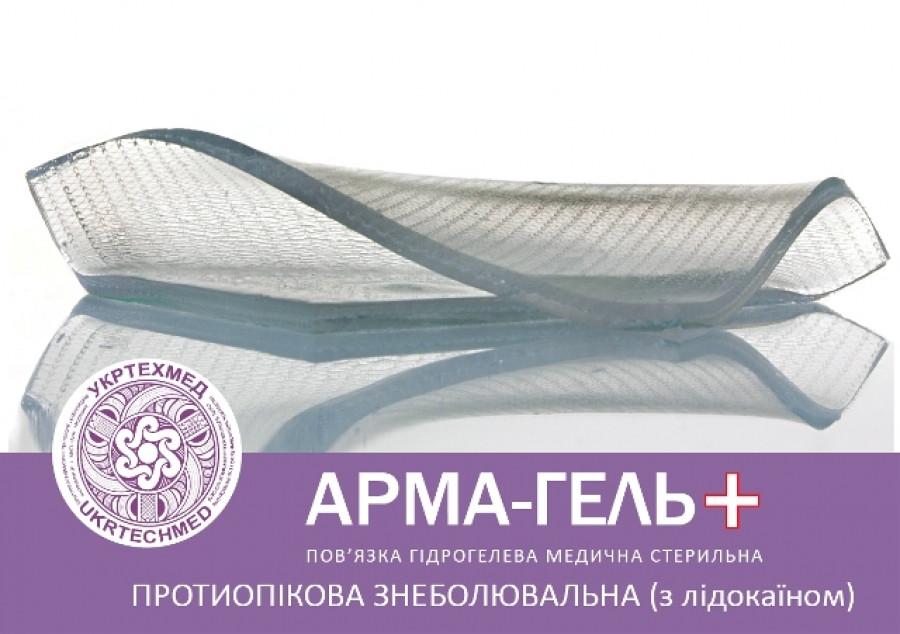 «АРМА-ГЕЛЬ+» 13x30 см с лидокаином