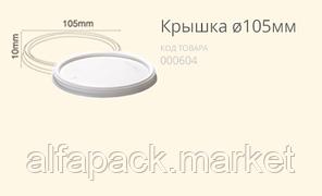 Крышка под 200мл/280мл/ Ø105 (400 шт в упаковке)