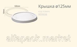 Крышка Ø125 (400 шт в упаковке)