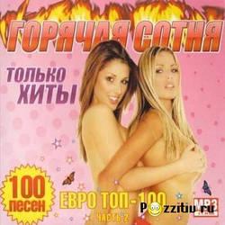 МР3 - диск Гаряча сотня: Євро Топ - 100 (vol.2)