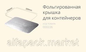 Фольгированная крышка (из кукурузного крахмала) (500 шт в упаковке)