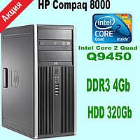 "Системный блок ""HP Compaq 8000"" /Intel Core2 Duo Q9450 /DDR3 4Gb/ HDD 320Gb  (аналог Dell 780,380) k. 9008"