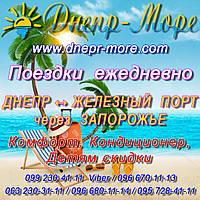Поездки в Железный Порт, Лазурное, Скадовск из Днепра на отдых