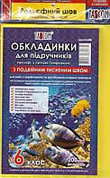 Комплект обкладинок для підручників 6 клас п/е 200мкм ДШП TM TASCOM  / 1/30/