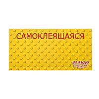 Самоклеящаяся тактильная эластическая плитка,предупреждающая толщ. 3 мм ДСТУ ISO 23599:2017