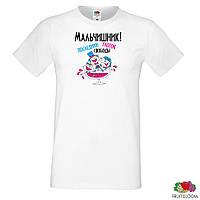 Мужская футболка Push ITс принтом для Мальчишника
