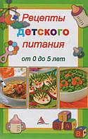 Рецепты детского питания от 0 до 5 лет. Я. В. Василевская