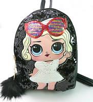 Детский рюкзак Лол с пайетками, LOL