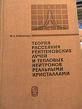 Кривоглаз М. А. Теорія розсіювання рентгенівських променів і теплових нейтронів реальними кристалами. М., 1967.