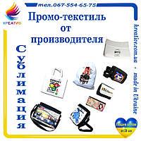 Изготавливаем рюкзаки, сумки, косметички, чехлы для одежды с Вашим логотипом, сублимацией (опт от 50 шт), фото 1