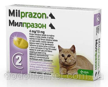 Милпразон антигельментик для котят и кошек до 2 кг (2 таблетки 4 мг/10 мг)