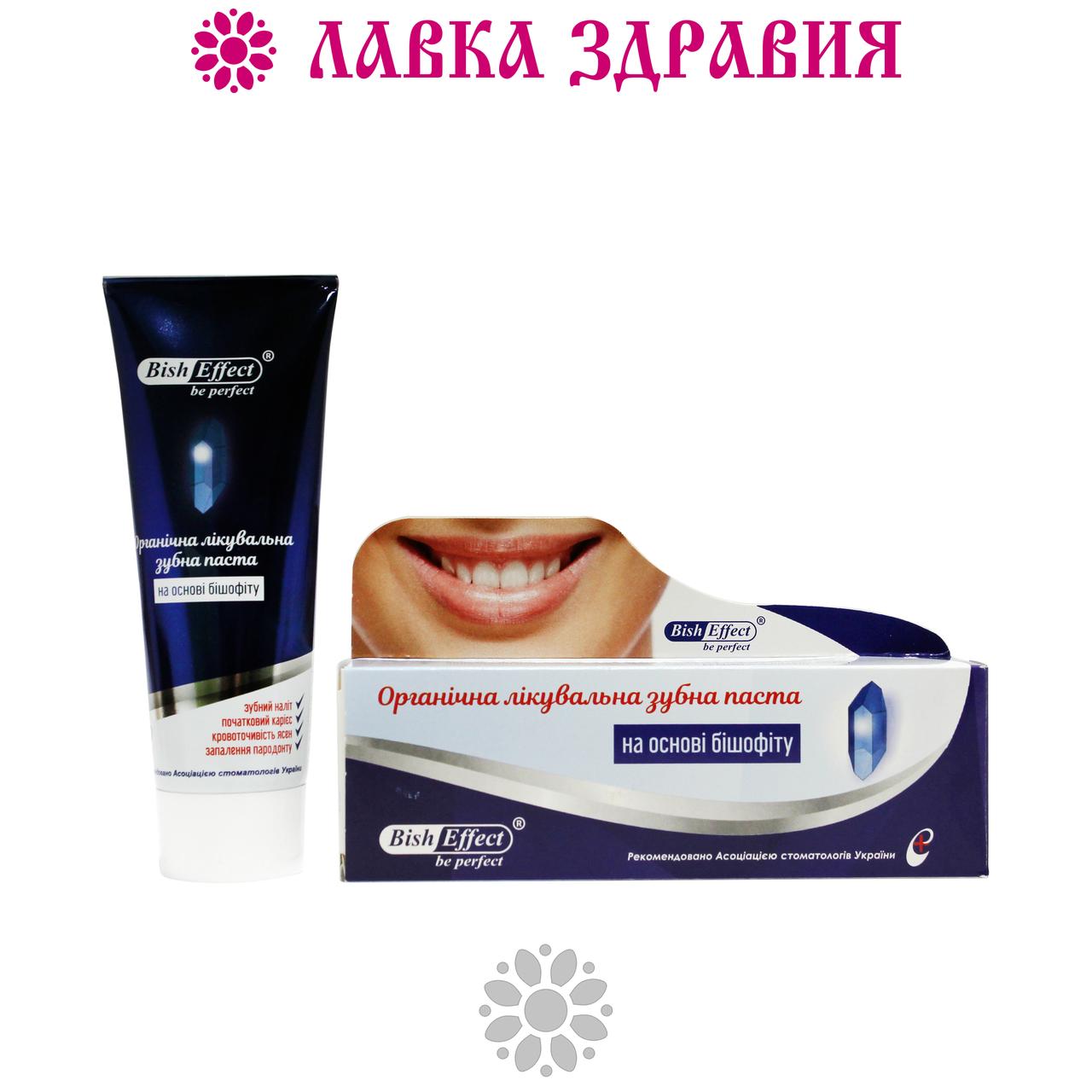 Зубная паста лечебная BishEffect на основе бишофита, 75 мл