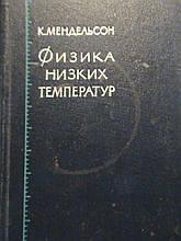 Мендельсон К. Фізика низьких температур. М., 1963.