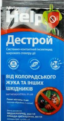 Дестрой 3мл (продается по 2 шт.)