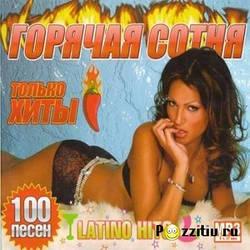МР3 -Диск Гаряча сотня: Latino Hits (2009)