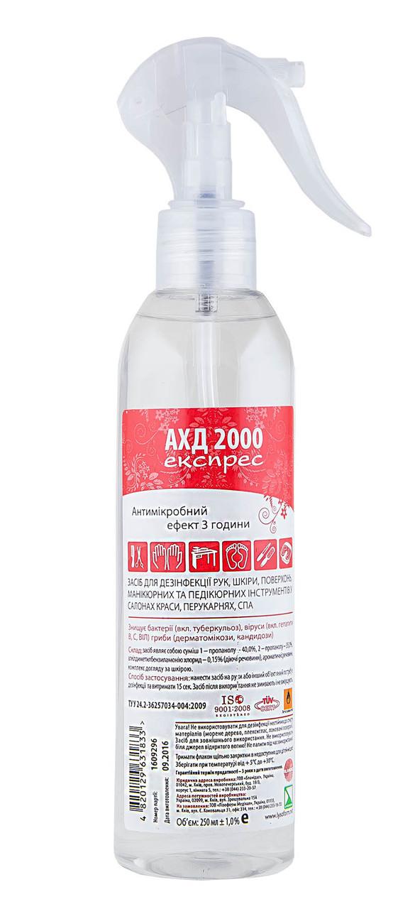 Дезинфицирующее средство АХД 2000 Экспресс (250мл.)