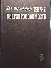 Шриффер Дж. Теорія надпровідності. М., 1970.