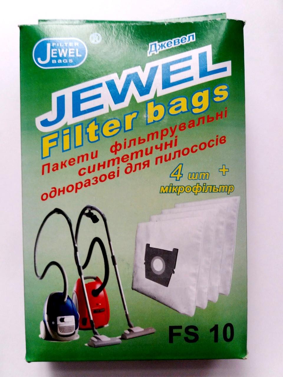 Мешок-пылесборник Jewel FS10 для Zelmer (4шт.)