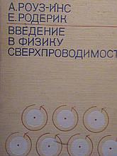Роуз-Інс, Родерік Е. Введення в фізику надпровідності. М., 1972.