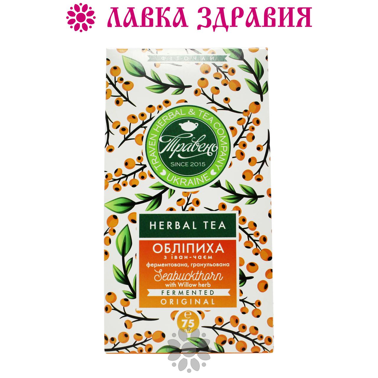 """Иван-чай ферментированный """"Травень"""" с ягодами облепихи, 75 г"""
