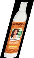 Био бальзам Organic People ЗДОРОВЫЙ БЛЕСК для всех типов волос, 360 мл