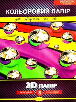 """Набор цветной бумаги, """"3D"""" Premium А4, 8 листов, 200г/м2, скоба, КПЗД-А4-8"""