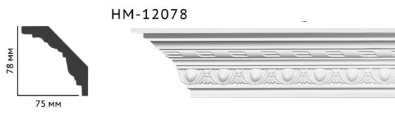 Карниз потолочный с орнаментом Classic Home New  HM-12078 лепной декор из полиуретана,