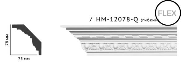 Карниз потолочный с орнаментом Classic Home New  HM-12078Q лепной декор из полиуретана,