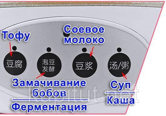 Аппарат для изготовления тофу  и соевого молока Renlong