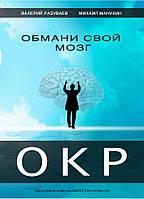 Обмани свой мозг. Обсессивно-компульсивное расстройство. Разуваев В., Манухин М.