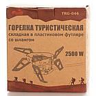 Пальник туристичний складний TRG-046, фото 4