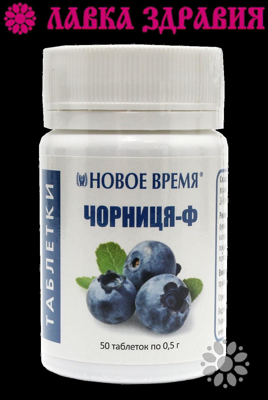 Фитотаблетки Черника-Ф, 50 шт, Новое Время